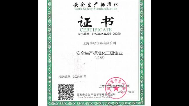 博取仪器取得安全生产标准化二级证书