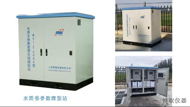 微型水质监测站的配置有哪些?