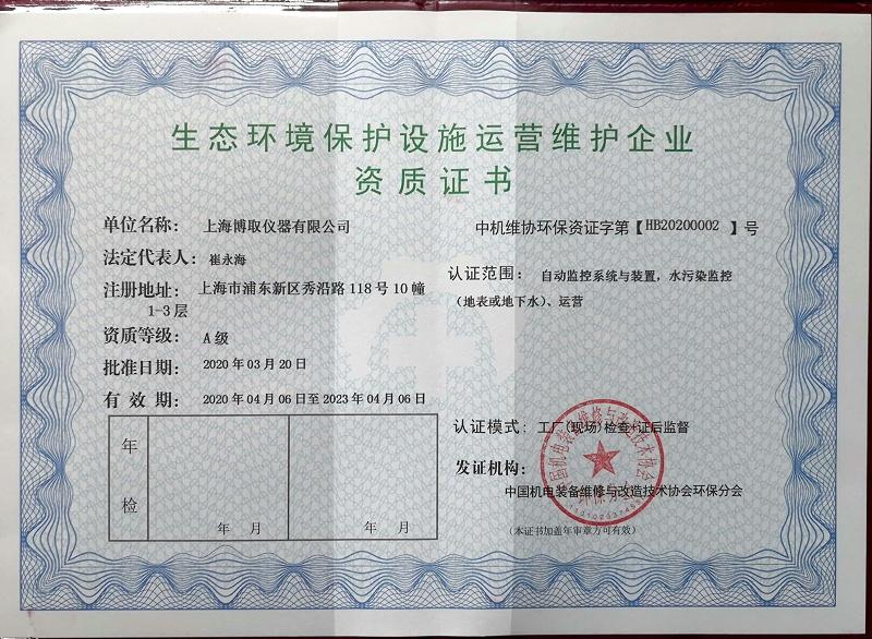 污染源运维资质证书