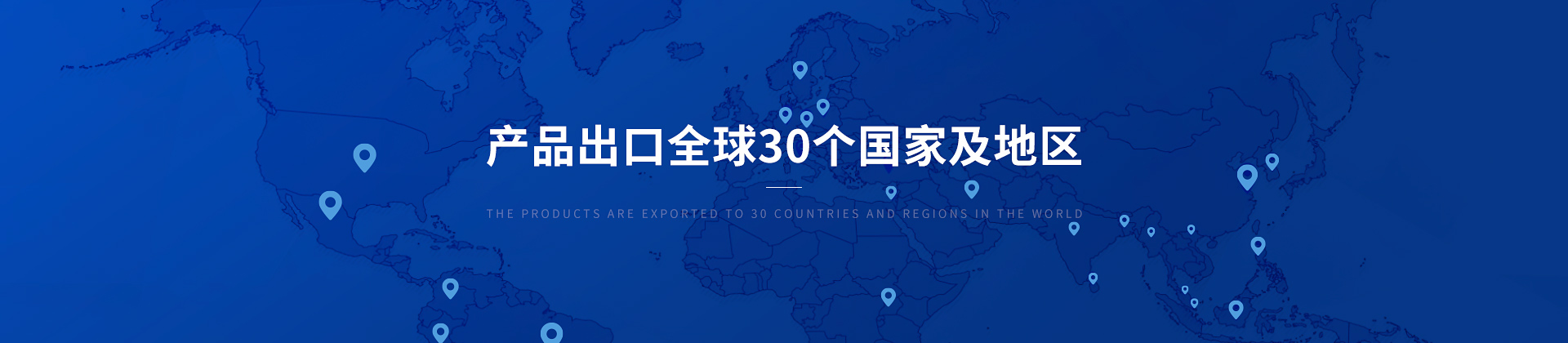 博取仪器产品出口30个国家及地区