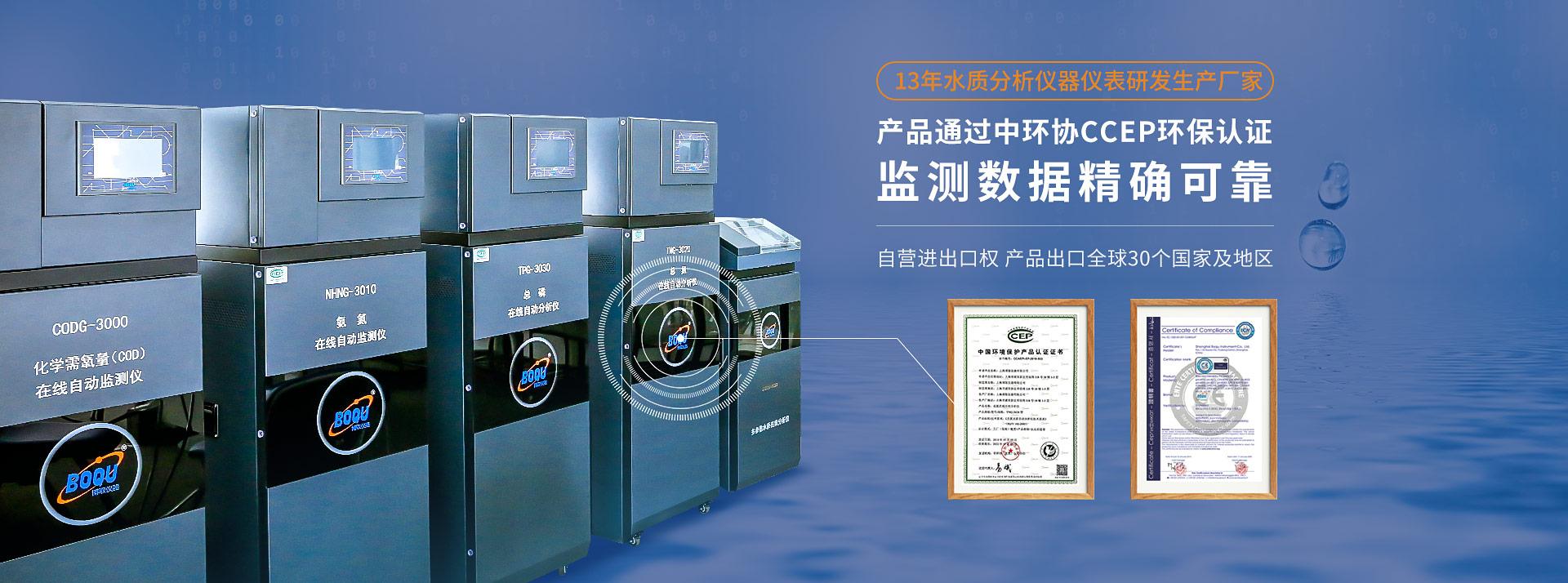 博取仪器13年水质分析仪器仪表研发生产厂家