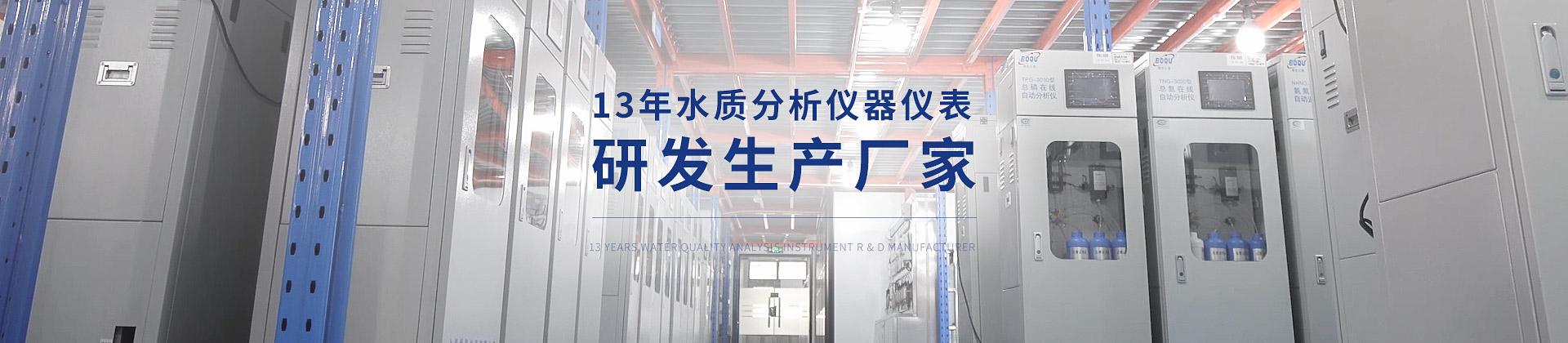 博取 13年水质分析仪器仪表研发生产厂家