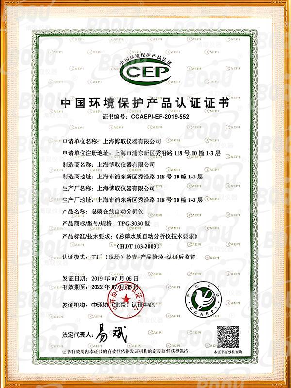 中国环境保护产品认证证书-总磷在线分析仪