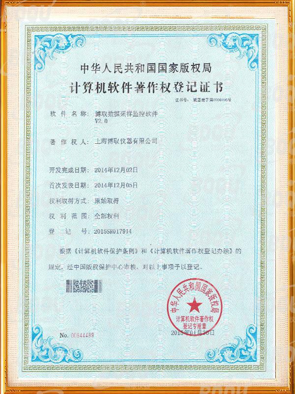 计算机软件著作权登记证书-博取数据采样监控软件V2.0