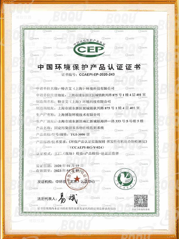 中国环境保护产品认证证书-固定污染源苯系物在线监测系统