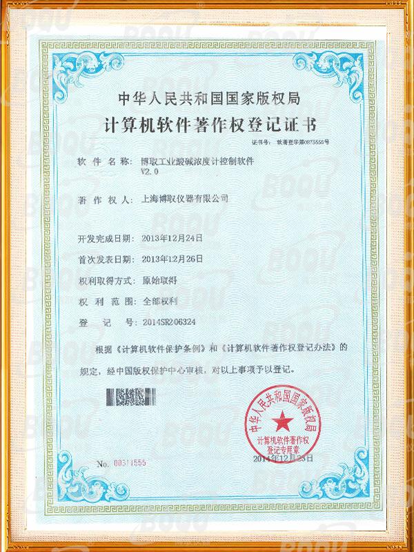 计算机软件著作权登记证书-博取工业酸碱浓度计控制软件V2.0