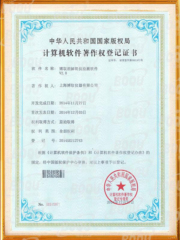 计算机软件著作权登记证书-博取工业溶氧仪控制软件V2.0