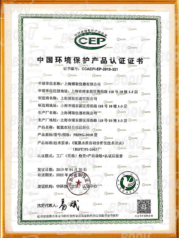 中国环境保护产品认证证书-氨氮在线自动监测仪