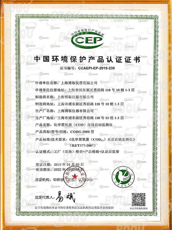 中国环境保护产品认证证书-COD在线自动监测仪