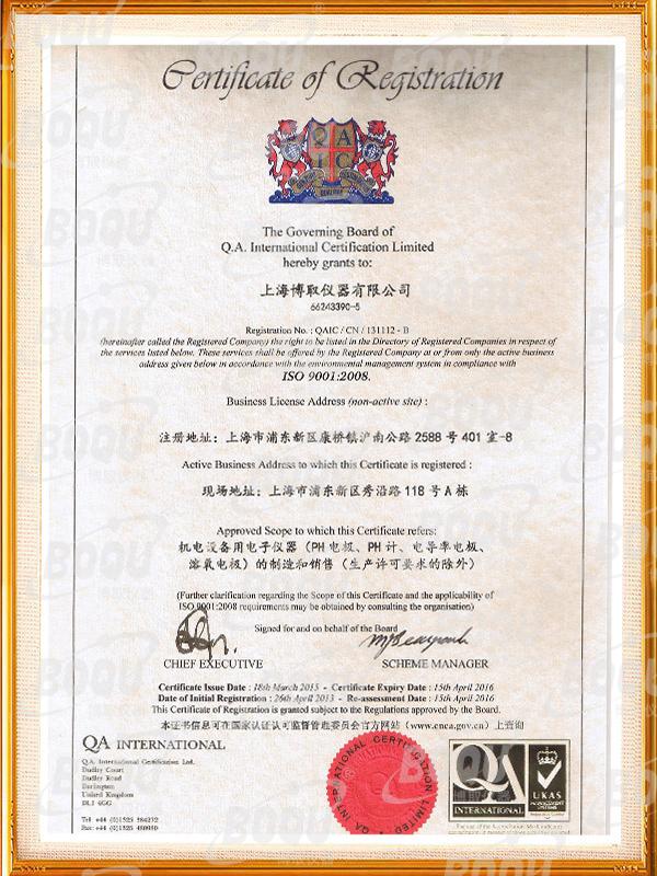 2015年IOS9001质量认证证书