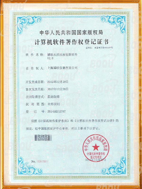 计算机软件著作权登记证书-博取水质浊度监测软件V2.0