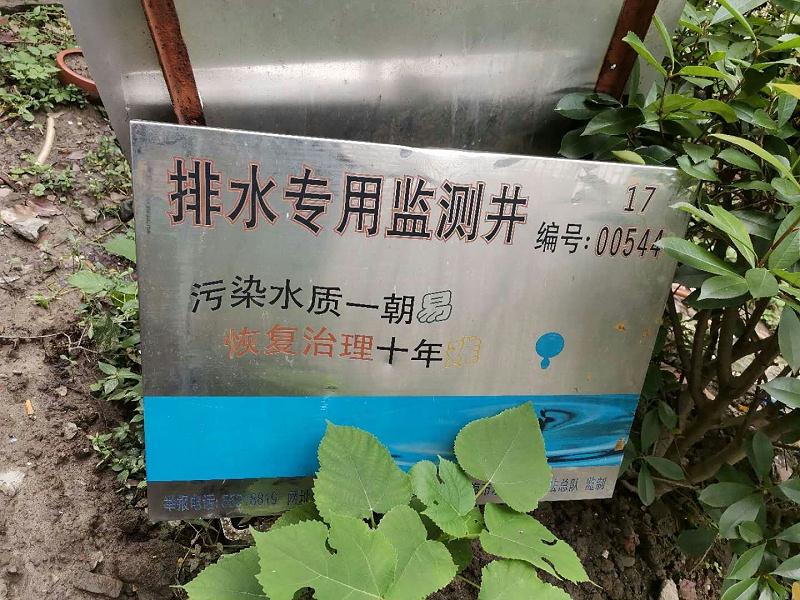 污染源监测